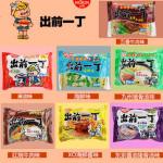 出前一丁 香港进口方便面泡面 7包7口味