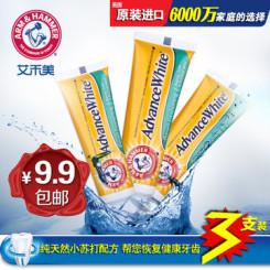 艾禾美 美国进口小苏打牙膏3只共75g旅行装