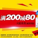 促销活动:京东商城 保健器械/成人用品/急救卫生用品 联合大促