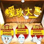 促销活动:苏宁易购 暖秋大惠 纸尿裤/面膜/卫生巾