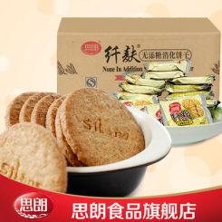思朗 纤麸无添糖消化饼干 零食粗粮食品散装2500g/箱