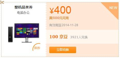 优惠券:京东 京豆兑换 电脑整机品类券