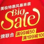 促销活动:亚马逊中国 4月美妆特惠风暴来袭 大牌联合满减