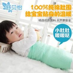舒贝怡 婴儿肚围 宝宝纯棉护肚脐肚围 新生儿护肚子腹围护脐带