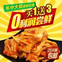 嘉成北关 正宗烤冷面面皮送酱料刷子东北小吃延吉烤冷面批发30片装