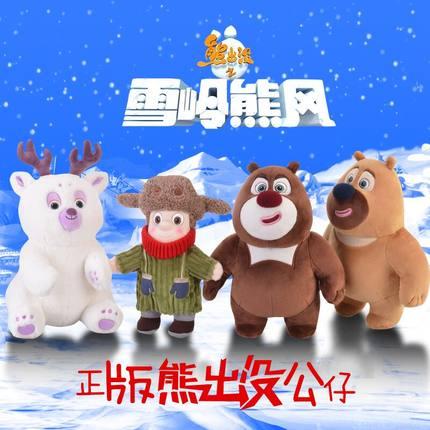 多多堡 熊出没雪岭熊风毛绒玩具公仔 雪熊团子熊大熊二光头强 18款可