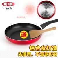 一品厨 平底锅不粘锅无油烟锅牛排煎锅单身小炒锅电磁炉用锅具煎蛋