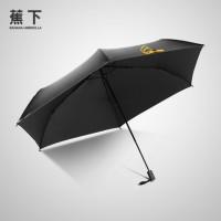 BananaUmbrella蕉下 Air超轻碳纤维伞折叠伞小黑伞遮阳伞太阳伞