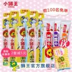 LION狮王儿童口腔组合装5支牙刷+3支牙膏