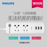 Philips飞利浦 USB插座小优智能充电插排插线板插板接线板拖线板2322E