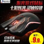 清华同方 F710 笔记本台式机鼠标USB有线鼠标静音无声游戏发光鼠标 多款可选