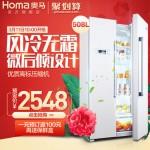 Homa奥马 BCD-508WK 对开门冰箱 风冷无霜双开门家用节能电冰箱 508L