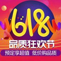 促销活动:京东618品质狂欢节活动 小编整理各种优惠汇总