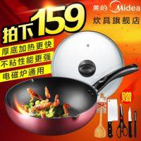 Midea美的 CL28J1炒锅 不粘锅无油烟 平底锅煎锅 电磁炉炒锅 无烟炒菜锅具