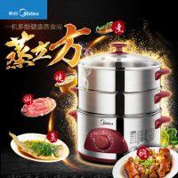 Midea美的 WSYH26A电蒸锅 多功能家用不锈钢三层蒸锅 大容量蒸笼蒸菜火锅
