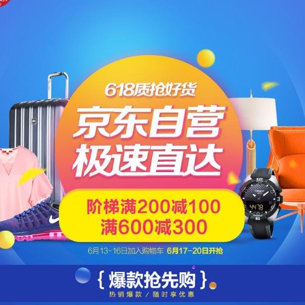 促销活动:京东618大促 自营服饰家居专场 开始抢购!