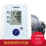Omron欧姆龙 NEW-7111电子血压计 上臂式全自动血压仪家用数码
