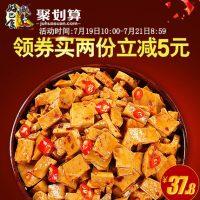 好巴食 豆干小包装豆腐干豆制品素食四川特产休闲麻辣零食750g*2
