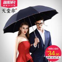 天堂伞 折叠加大加固加强防紫外线防晒伞遮阳太阳伞晴雨伞 5色可选