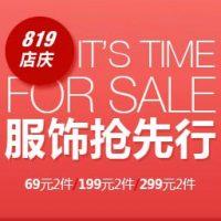促销活动:亚马逊中国 819店庆服饰抢先行 各大品牌服饰箱包