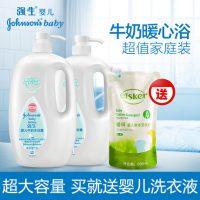 强生 婴儿牛奶沐浴露1L*2瓶 新生儿童宝宝洗澡液 沐浴乳 温和滋润家庭装