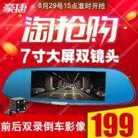 豪捷 N6高清行车记录仪带导航仪 双镜头1080p安卓电子狗测速一体机