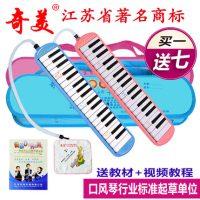 奇美 32/37键口风琴 初学者口风琴 课堂教学带吹管教材 4色2款可选