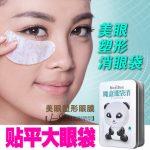 魔盒 眼袋消眼袋贴7+3对 弹力塑形眼膜熊猫眼膜贴消眼袋黑眼圈补水去细纹 +送眼部原液1瓶
