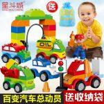 星斗城 儿童积木玩具 宝宝益智塑料拼装 汽车大颗粒拼插1-2-3-6周岁 2款可选