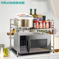四季沐歌 厨房置物架不锈钢微波炉置物架烤箱架厨房用品收纳调料架