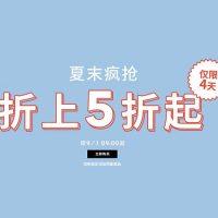 促销活动:天猫 forever21官方旗舰店 夏末折上折 女装男装鞋包配饰 疯狂清仓