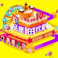 促销活动:京东华东 10周年 品质狂欢趴 百万商品一分钱抢