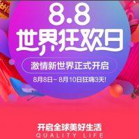 促销活动:天猫国际 88世界狂欢日 激情新世界正式开启 疯抢3天3夜
