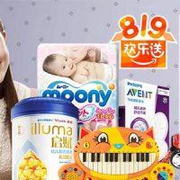 促销活动:亚马逊中国819店庆大促 一站购全球 店庆欢乐送
