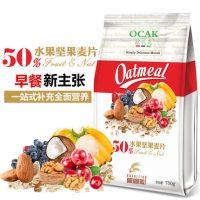 欧扎克 每日早餐 50%水果坚果麦片 每日坚果免煮即食燕麦片750g