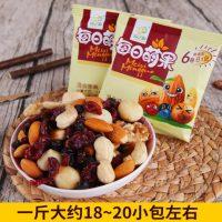 喜之源 每日萌果混合坚果仁孕妇儿童零食每日坚果大礼包500g