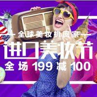促销活动:京东全球购 进口美妆节 个护化妆大促
