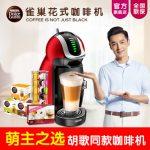 雀巢咖啡机 DOLCE GUSTO EDG 466全自动家用商用式便捷胶囊咖啡机 +3盒胶囊+胶囊架1个 胡歌同款