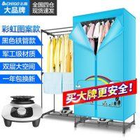 Chigo志高 ZG09D干衣机家用静音省电烘干机衣服速干衣暖风机双层大容量烘衣机