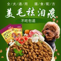 宠吉思 全犬期活力全能配方犬粮1500g 泰迪比熊贵宾博美雪纳瑞吉娃娃 小型幼犬成犬小狗通用型狗粮3斤