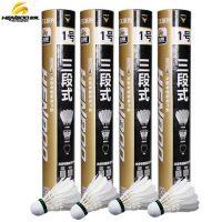 恒博 黄金1号三段式羽毛球12只装 耐打鹅毛球