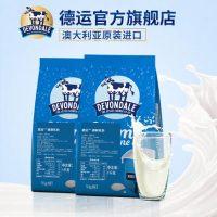 澳洲进口Devondale德运奶粉全脂成人奶粉儿童奶粉牛奶1k*2袋