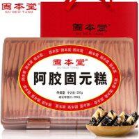 固本堂 传统型手工固元膏500g东阿ejiao即食阿胶糕阿胶膏阿胶块片