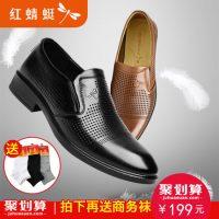 红蜻蜓 2017新款商务休闲鞋 男士真皮一脚蹬懒人套脚镂空皮鞋 2色可选