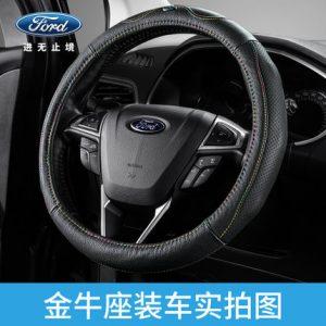FORD福特 FSWC00 四季通用型真皮方向盘套 汽车把套 9色可选