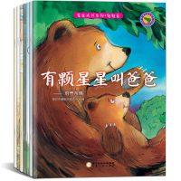 儿童绘本睡前故事书 爱在成长系列 情商培养书籍 幼儿园启蒙早教书 全7册