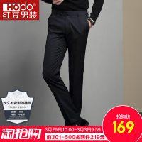 Hodo红豆 男装新款修身免烫男士西裤青年商务正装休闲西装裤