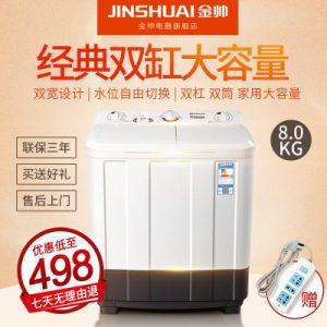 金帅 大容量8公斤半全自动双缸波轮洗衣机双桶家用双