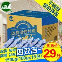 乐嘉康 干燥剂衣柜防潮剂防霉小包活性炭房间室内除湿去湿袋家用重复使用1500g