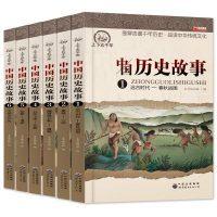 中华上下五千年全集6册小学生版 中国历史故事书儿童文学少儿读物